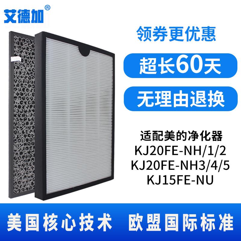 适配美的空气净化器滤网KJ20FE-NH1 NH2 NH3 KJ15FE-NU滤芯
