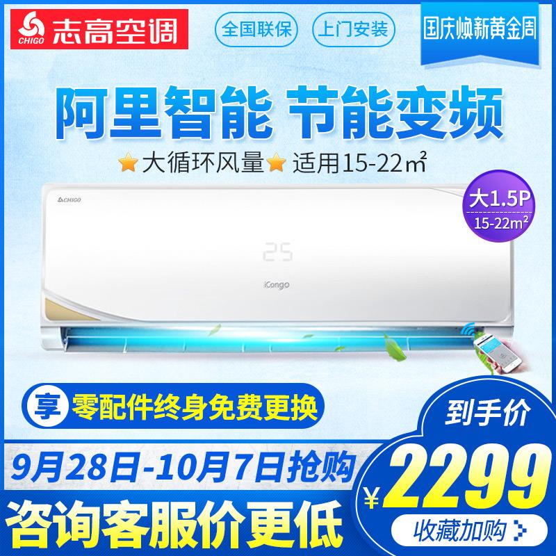 志高空调大1.5匹变频智能壁挂式冷暖Chigo-志高 NEW-GV12BT9H3Y2