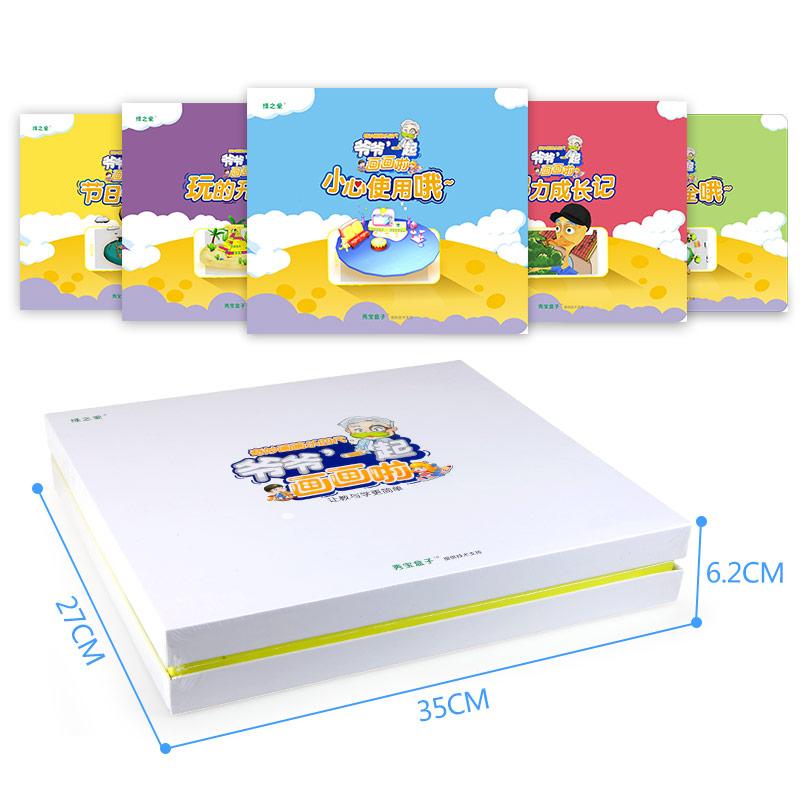 绿之爱ar涂涂乐正版4d涂涂乐3d智能卡早教玩具学习有声涂鸦册产品展示图2