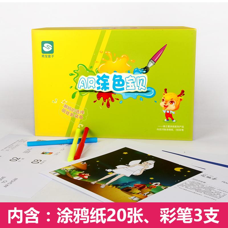 绿之爱AR涂涂乐4D早教智能有声卡片儿童早教益智玩具启蒙认知卡片产品展示图2