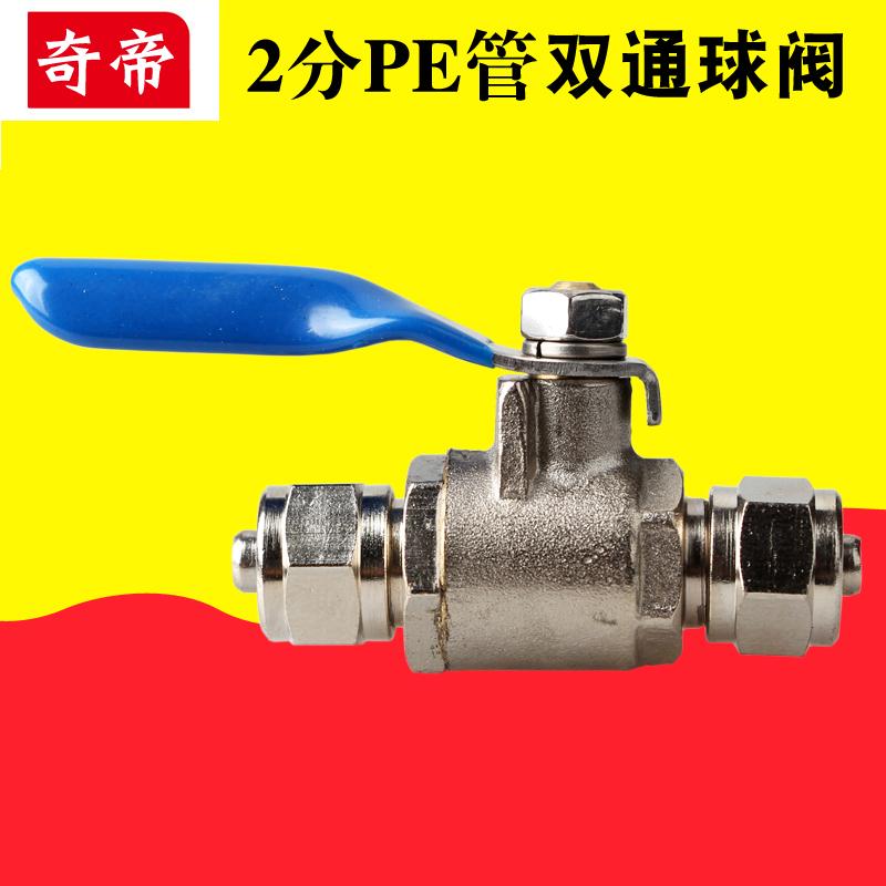 2分PE管双通球阀净水器配件2分快接球阀二分PE管配件直饮水开关