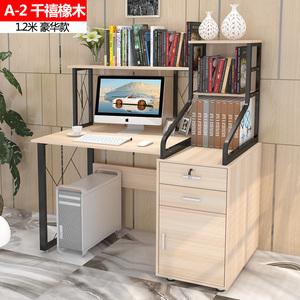 2平米 虎督电脑桌简约现代台式办公桌简易带书架家用组合学习写字台书桌