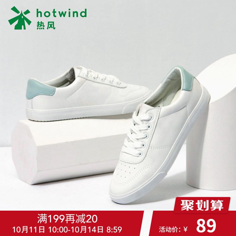热风小白鞋女士春季板鞋百搭平底学生休闲鞋韩版2018新款H14W8102