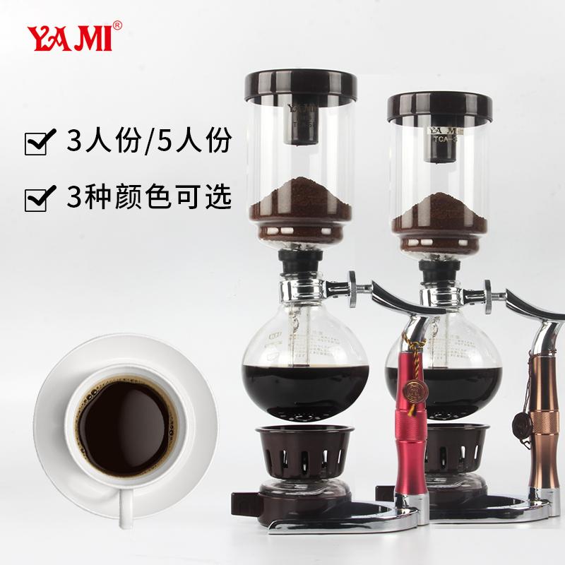 咖啡壶虹吸壶 YAMI亚米 手动美式酒精加热玻璃 家用 煮咖啡机套装