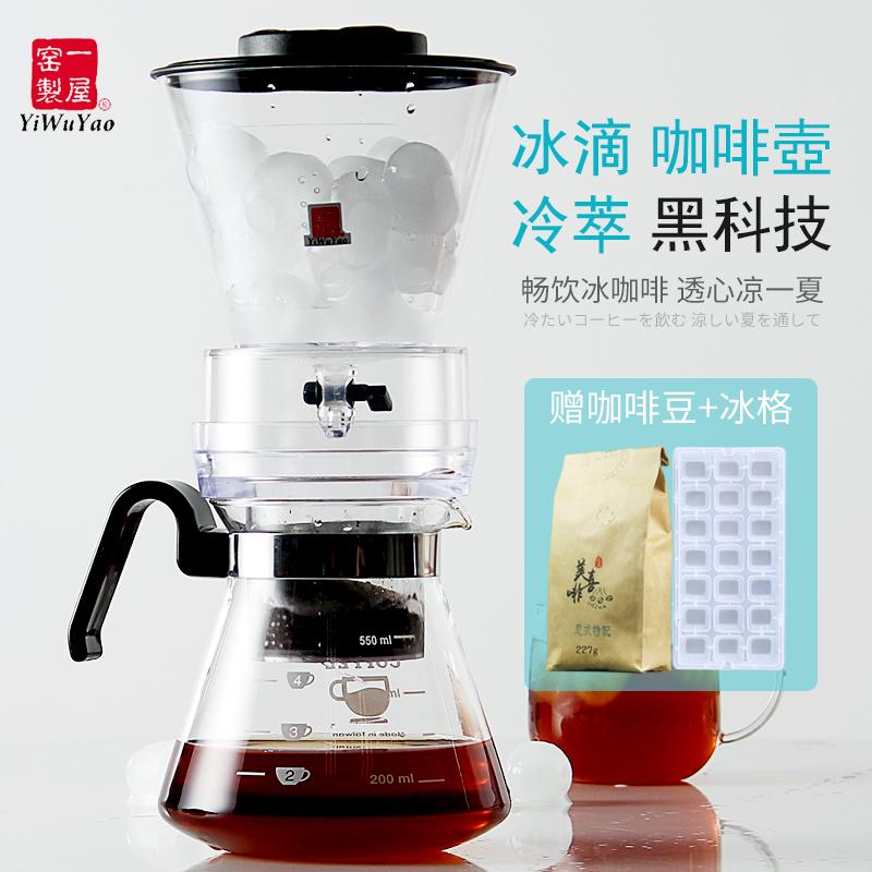 冰滴咖啡壶 台湾制造一屋窑家用冰滴壶 滴滤冷萃咖啡 冰酿咖啡机