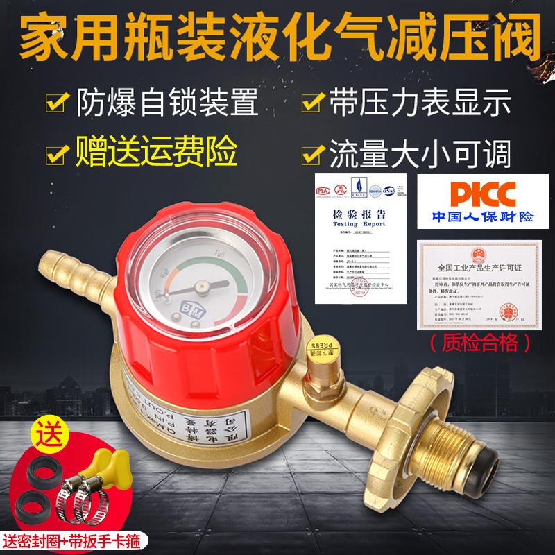 家用煤气罐燃气灶煤气灶热水器防爆带表液化气减压阀表煤气瓶阀门