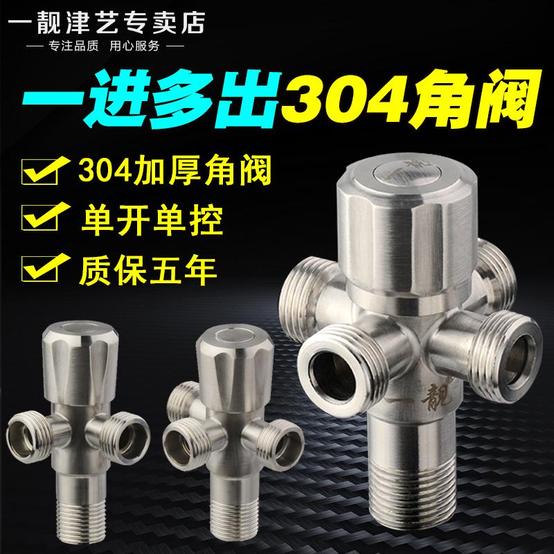 马桶热水器304不锈钢三通角阀一进二四出分水器多功能冷热止水阀