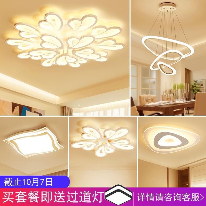 客厅灯具套餐组合三室两厅现代简约全屋套装大气两室成套吸顶灯