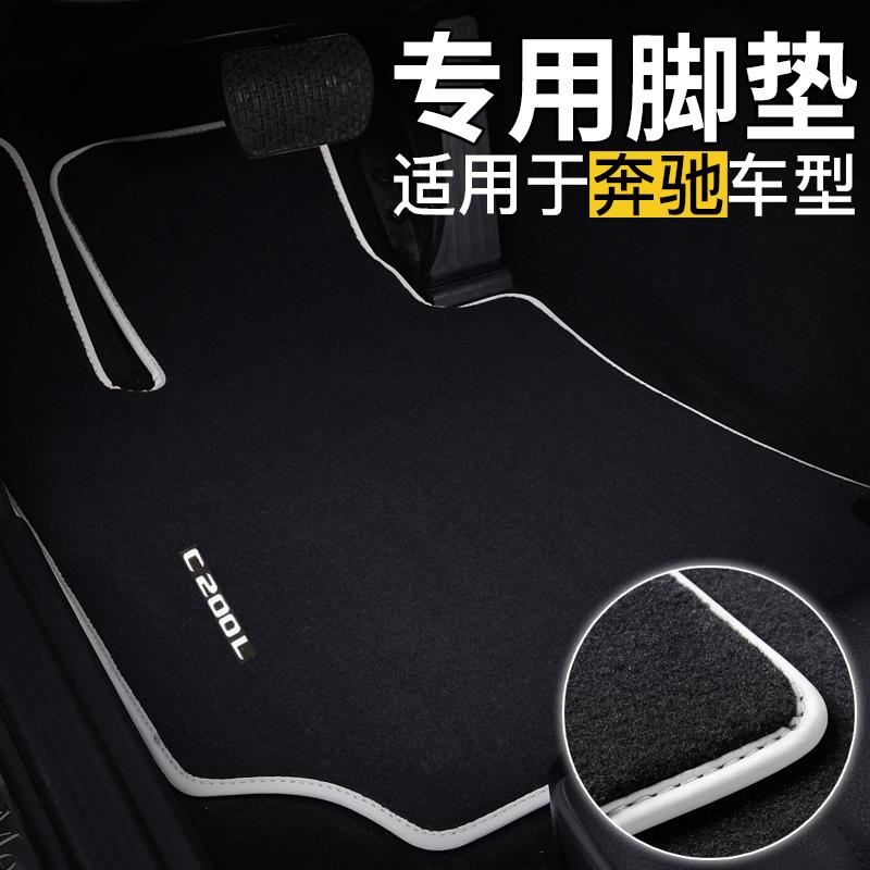 适用奔驰c200l脚垫2018款新c级-c260l-c180l-glc260-glc300脚垫