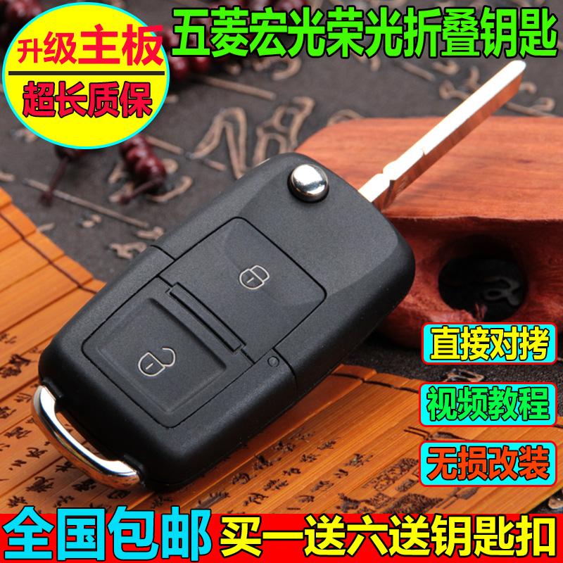 五菱宏光 荣光S荣光V折叠钥匙改装 宏光V钥匙遥控器 改装折叠钥匙