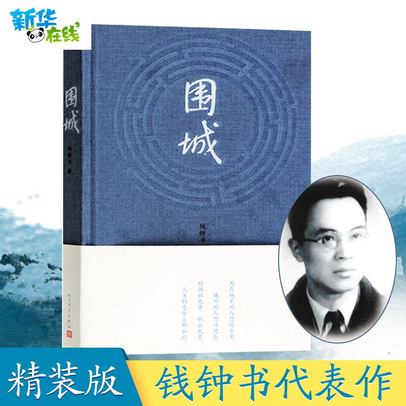 圍城錢鐘書代表作中國