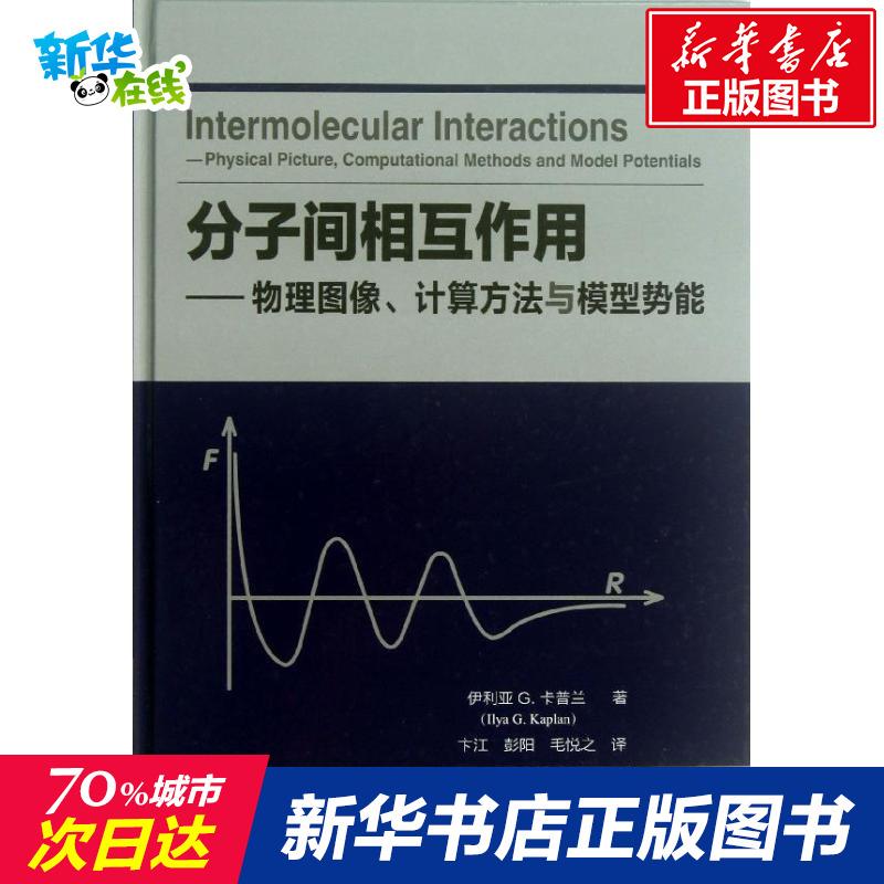 分子間相互作用 (墨)伊利亞G.卡普蘭 著作 卞江,彭陽,毛悅之 譯者