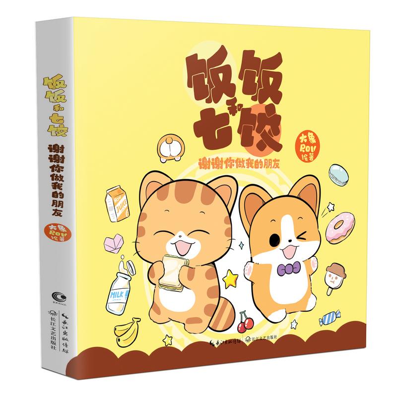 飯飯和七餃 謝謝你做我的朋友 大像ROV 著 漫畫書籍文學 新華書店