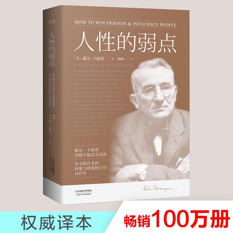 人性的弱點 Dale Carnegie 著 陶曚 譯 成功經管、勵志 新華書店