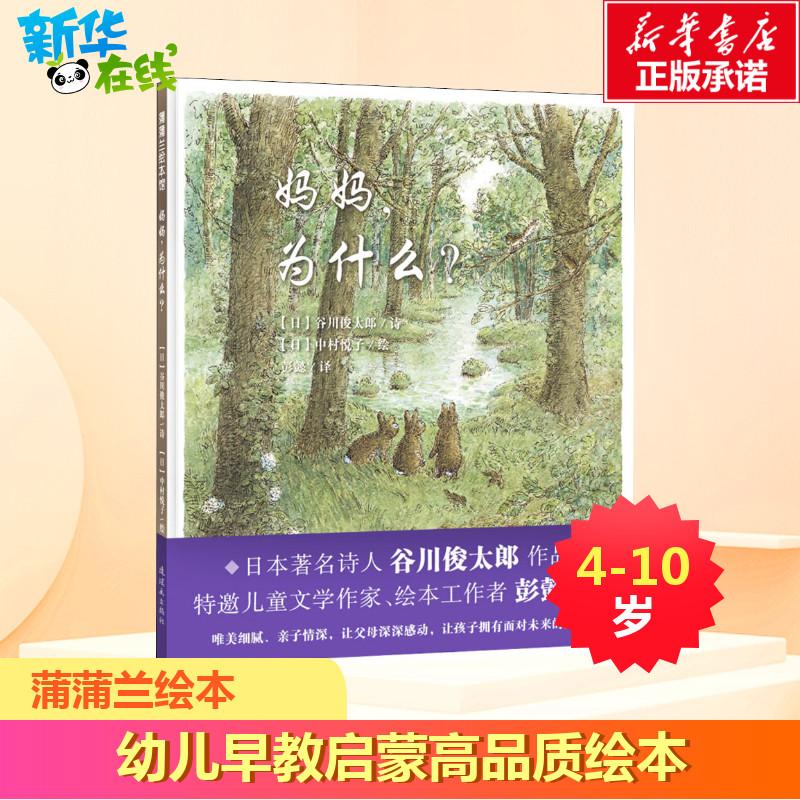 媽媽為什麼[日]谷川俊太郎 蒲蒲蘭繪本3-6-8-12歲親子讀物啟蒙圖