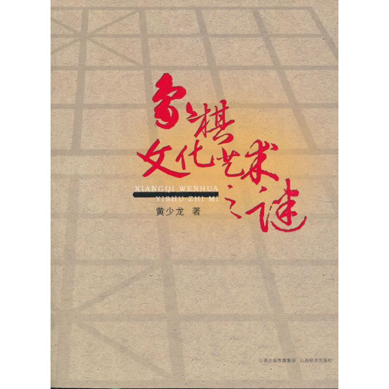 像棋文化藝術之迷 黃少龍 著 體育運動(新)文教 新華書店正版圖書