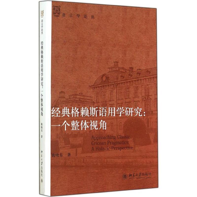 經典格賴斯語用學研究 姚曉東 著 語言文字文教 新華書店正版圖書