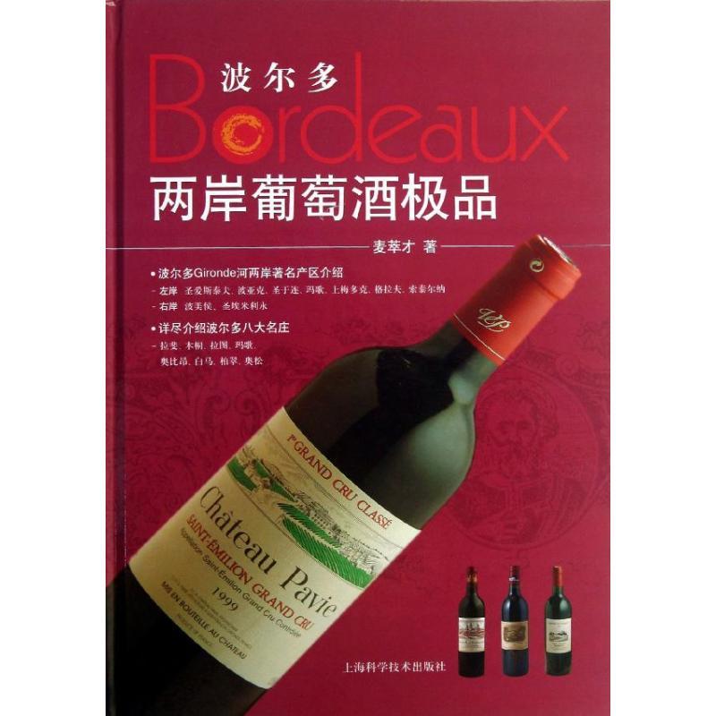 波爾多兩岸葡萄酒極品 麥萃纔 著 輕工業/手工業專業科技 新華書