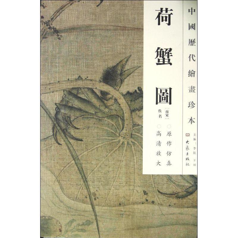 荷蟹圖/中國歷代繪畫珍本 (南宋)佚名 著作 工藝美術(新)藝術