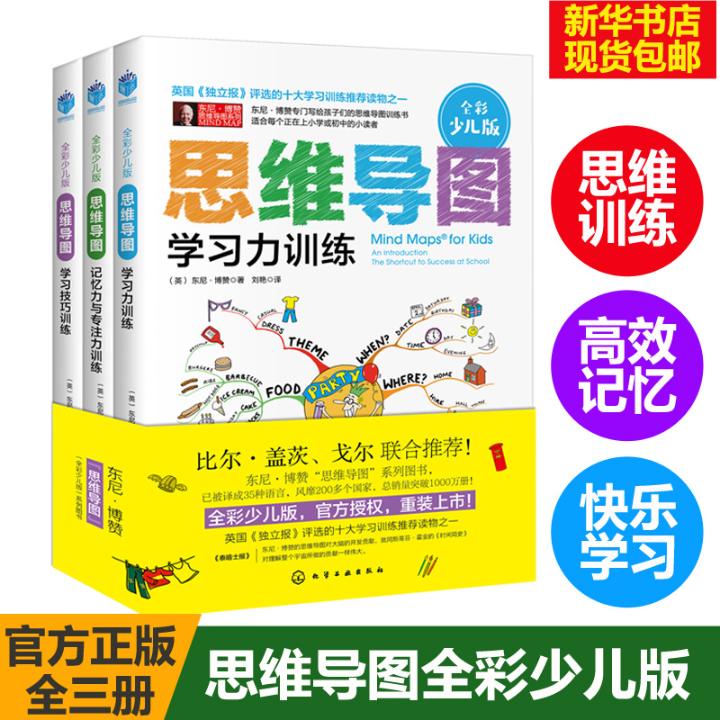思維導圖全彩少兒版兒童學習力 學習技巧 記憶力與專注力訓練全套