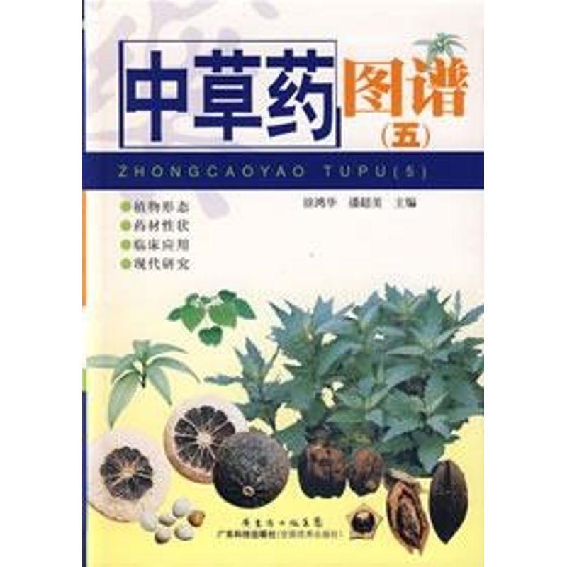 中草藥圖譜5 徐鴻華 著作 中醫生活 新華書店正版圖書籍 廣東科學