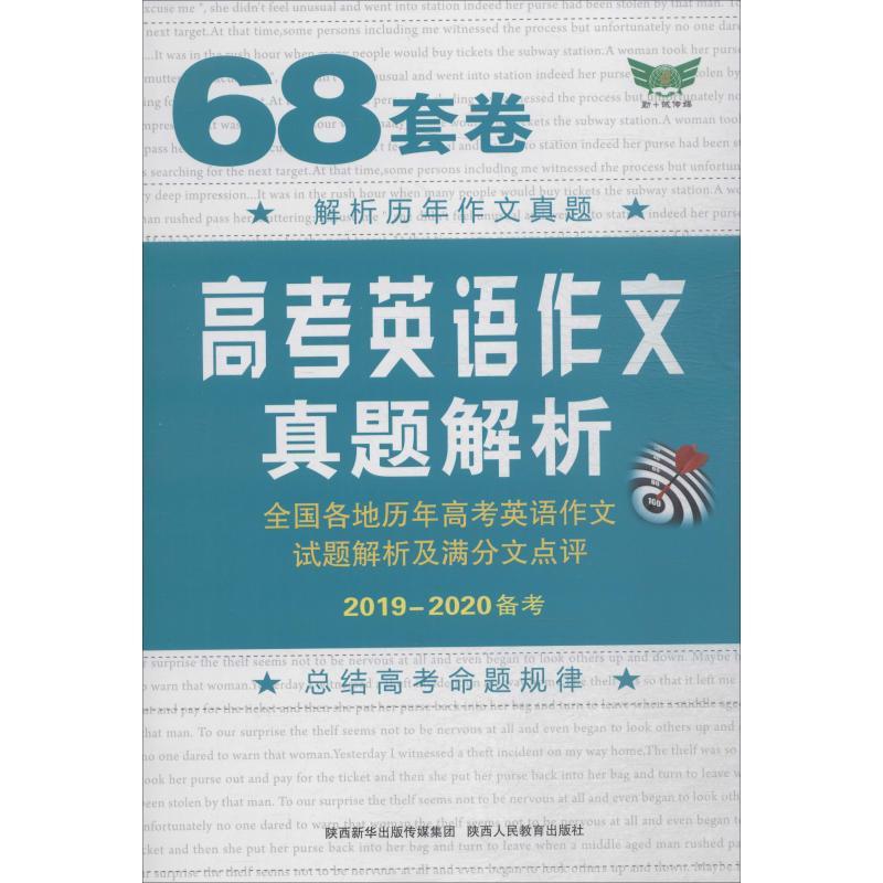 勤 誠傳媒 68套卷高考英語作文真題解析 2020 吳安運 編 中學教輔