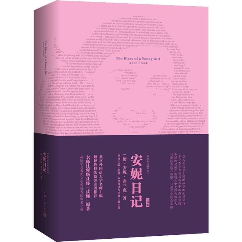 安妮日記 注釋版 (德)安妮·弗蘭克(Anne Frank) 著 彭萍 編 娛樂
