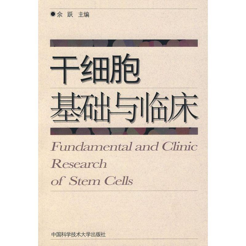 干細胞基礎與臨床 餘躍 著作 醫學其它生活 新華書店正版圖書籍