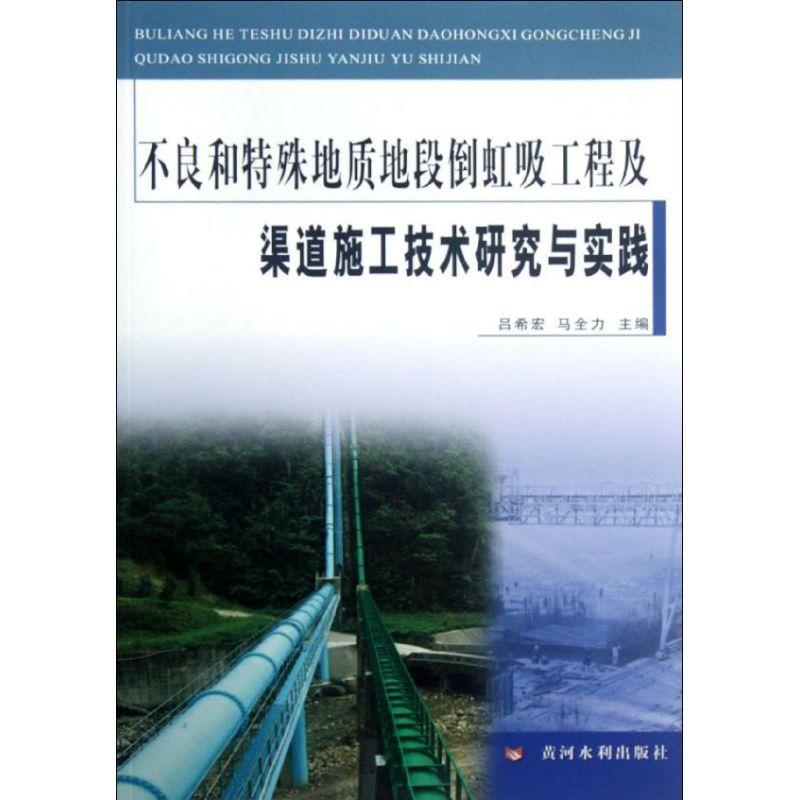不良和特殊地質地段倒虹吸工程及渠道施工技術研究與實踐 呂希宏/