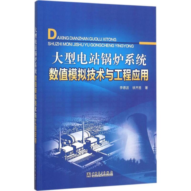 大型電站鍋爐繫統數值模擬技術與工程應用 李德波,徐齊勝 著 建築