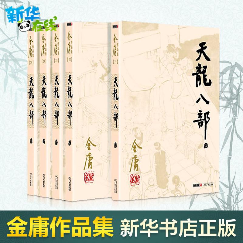 天龍八部(全5冊)