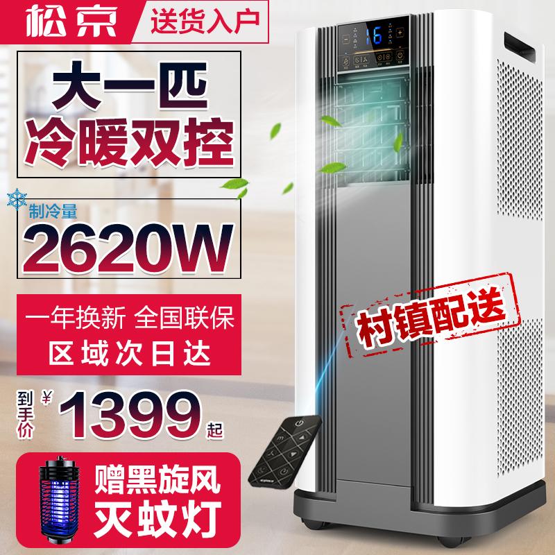 松京 CMB01CH可移动空调单冷型冷暖式一体机免安装厨房立式大1匹