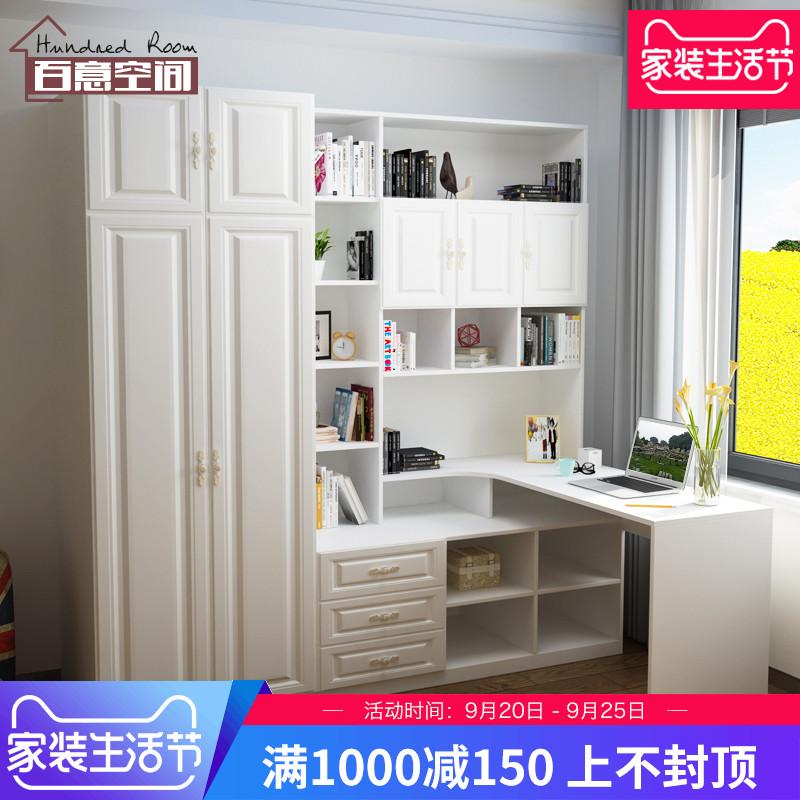百意空间衣柜转角书桌书柜一体组合柜现代简约书架家用台式电脑桌