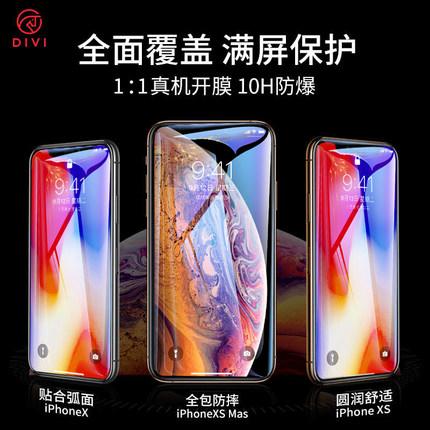 第一卫iPhoneX钢化膜苹果XsMax手机贴膜全屏覆盖Xmax背膜iPhoneXS蓝光iPhone X前后xs max防窥s玻璃8x水凝ipx