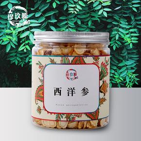 【买3送2】珍玖源 西洋参片 进口原料切片 花旗参切片 50g/罐