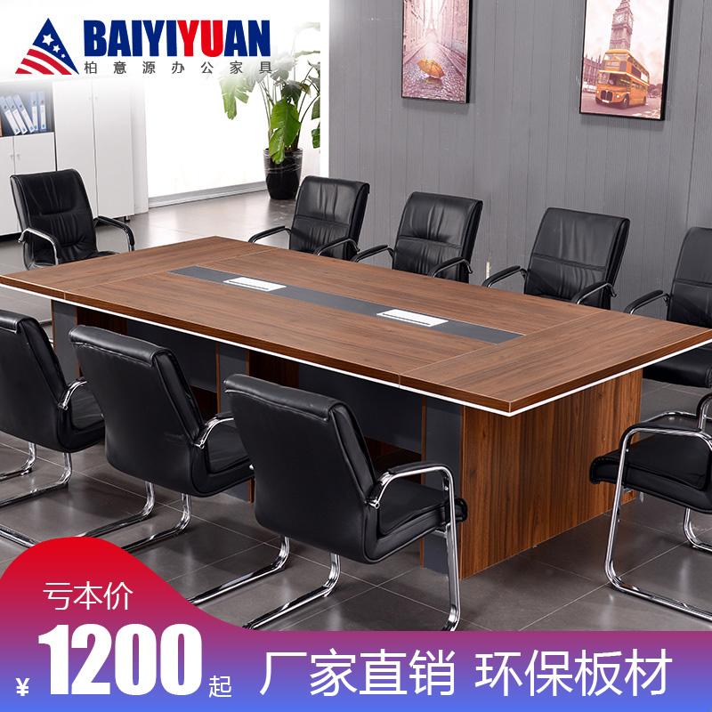 办公家具会议桌长桌简约现代大型办公桌椅组合板式长方形洽谈桌