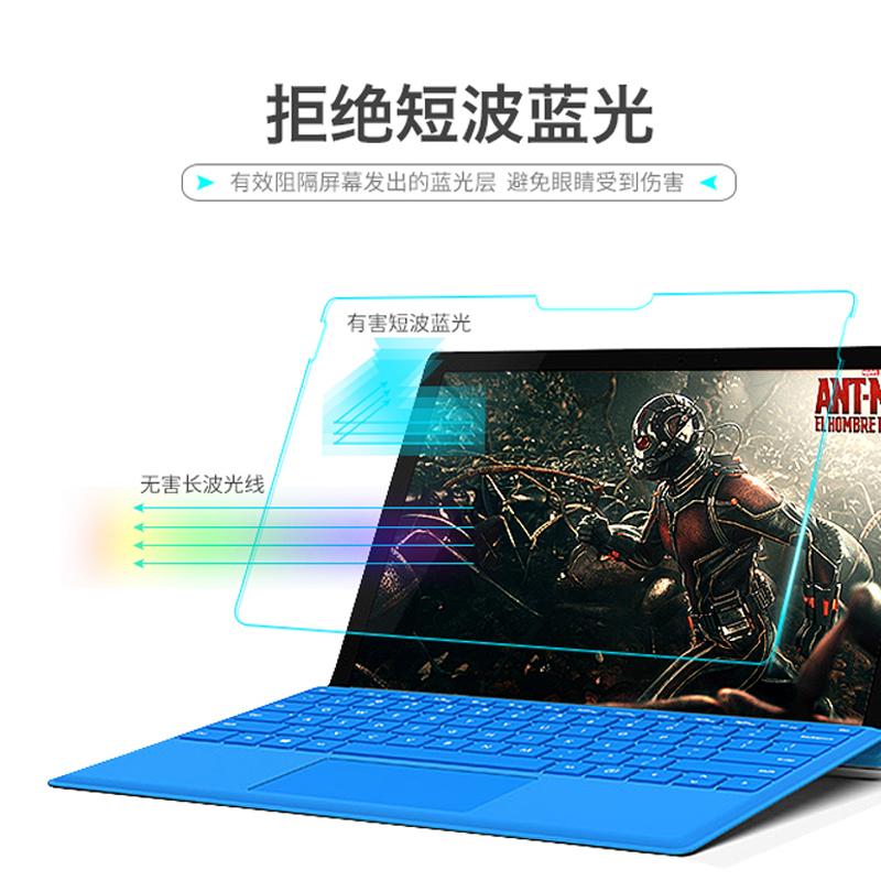 微软平板电脑surface 3 pro3-4-5 book钢化玻璃膜屏幕保护贴膜