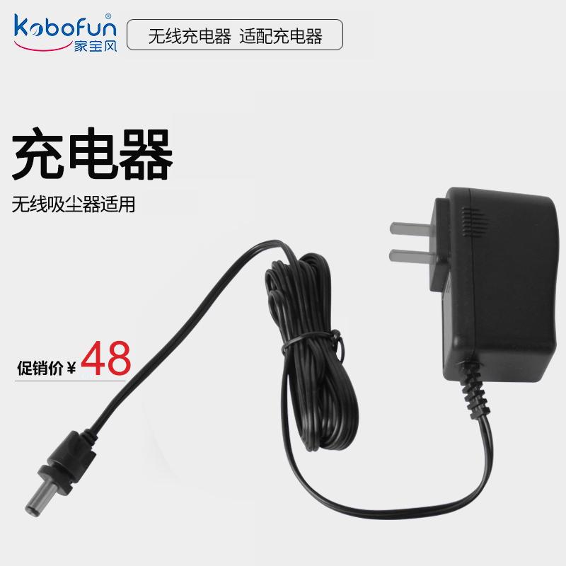 家宝风吸尘器配件 无线吸尘器 KBF06-08充电器 原裝标配充电器