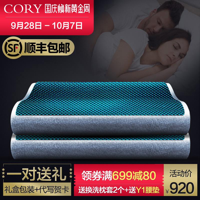 凝胶枕头成人修复颈椎专用记忆棉枕芯助睡眠硅胶枕护颈椎枕一对装