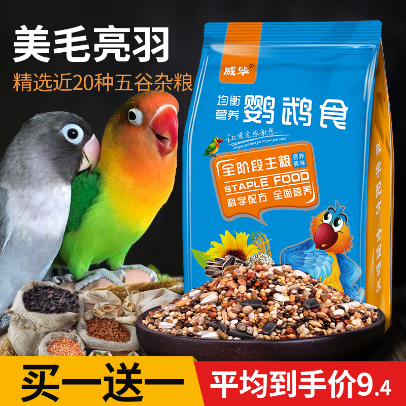 威毕虎皮鹦鹉饲料鸟粮鸟食玄凤牡丹小太阳混合粮食黄谷子带壳小米