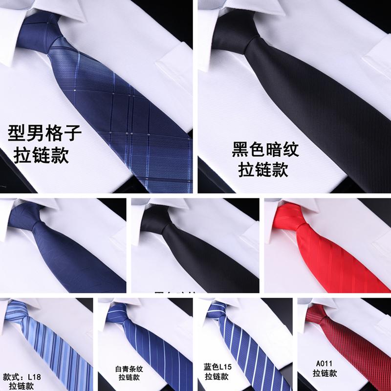 一拉得纯黑色男士领带 拉链式正装懒人领带 商务出差职业衬衣领带