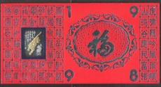 Праздничный конверт 98 год Тигра позолоченные
