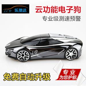 電子狗測速雷達2017款汽車自動升級車載無線流動安全預警儀三...