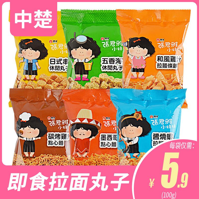 台湾进口零食张君雅小妹妹点心面拉面条饼方便面即食拉面丸子100g