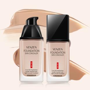 粉底液干油皮亲妈水润保湿遮瑕控油裸妆防水不易脱妆持久bb霜