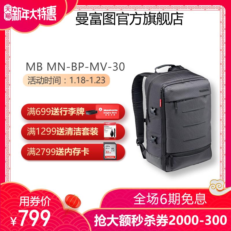 曼富图MB MN-BP-MV-50/30曼哈顿佳能摄影包单反微单背包双肩包