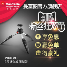 штатив Manfrotto PIXI EVO