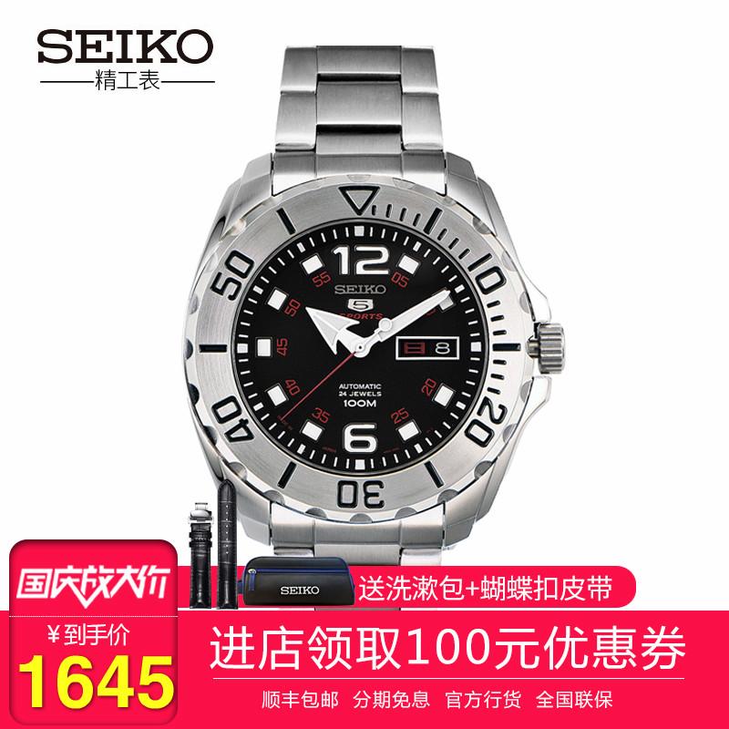 精工手表男SEIKO男士机械表钢带运动潜水表休闲夜光男表SRPB33J1