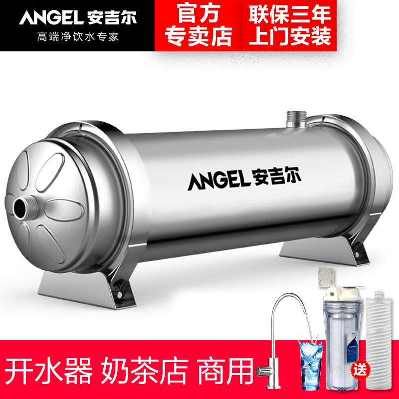 安吉尔净水器奶茶店制冰机商用直饮厨房自来水全屋过滤大流量家用