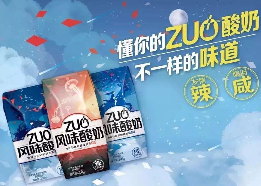 Image result for zuo yogurt